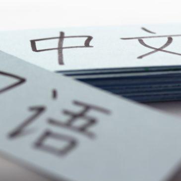 1/19(日)13:30~15:30 日本語⇔中国語言語交換