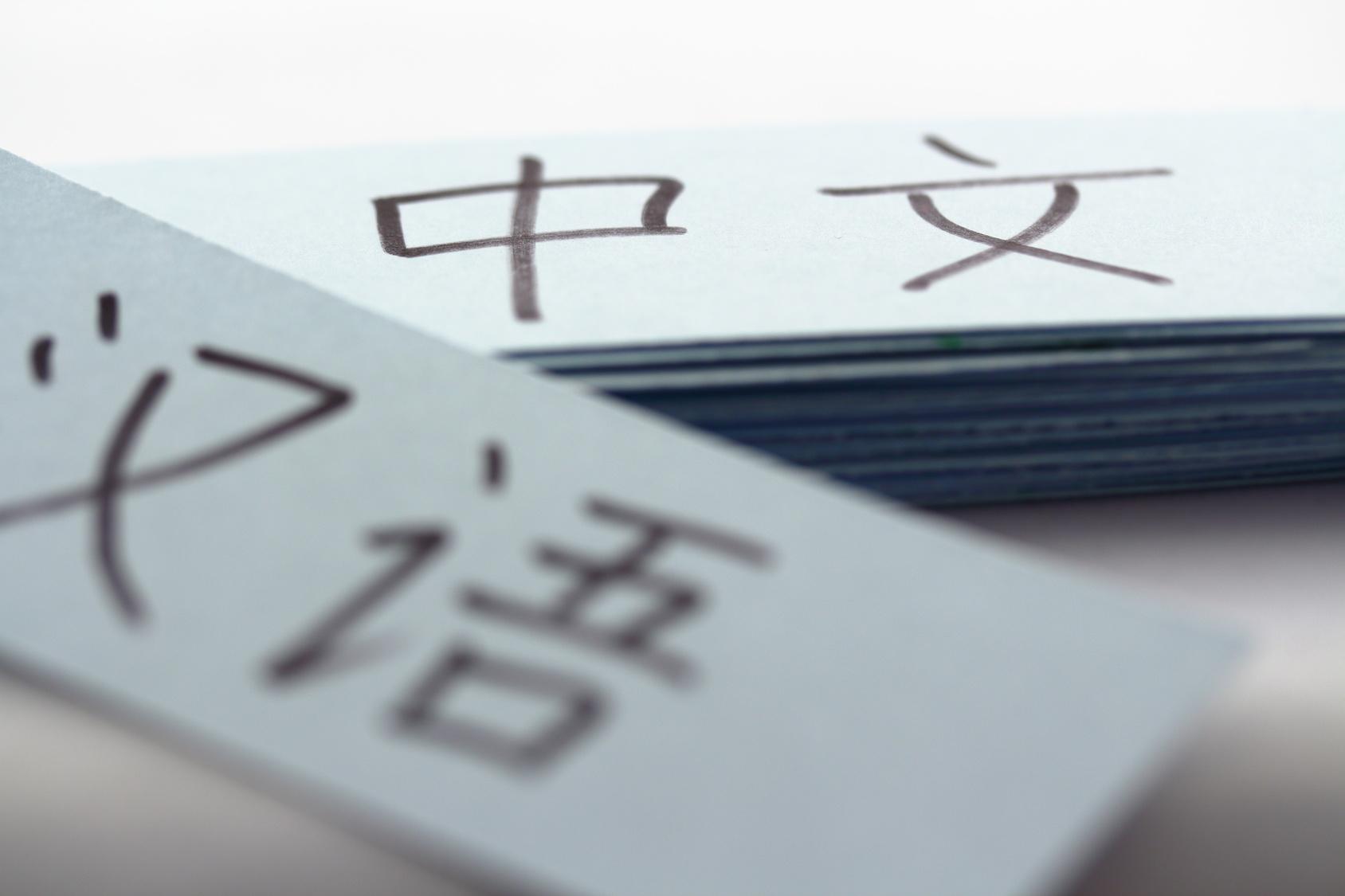 中国語会話クラス