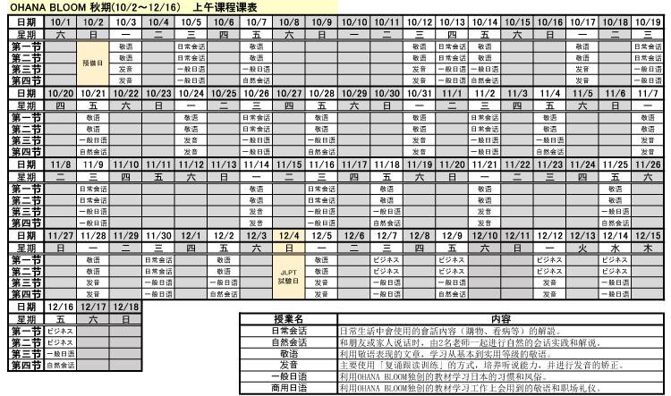 秋期コーススケジュール簡体字
