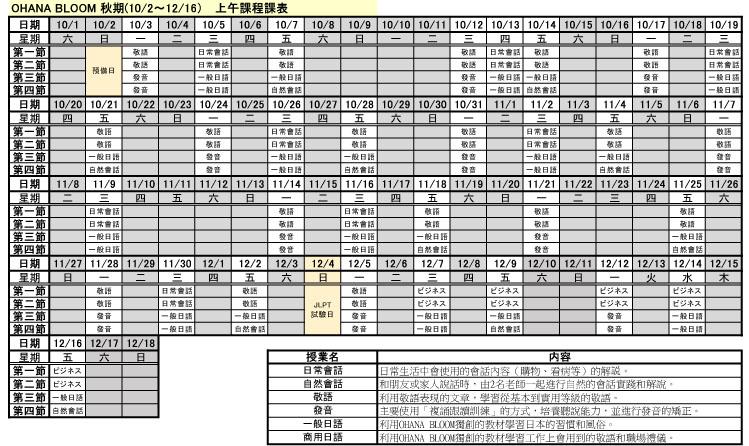 秋期コーススケジュール繁体字