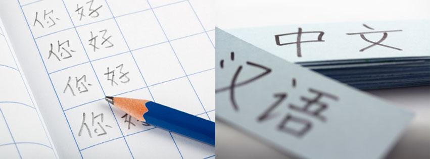 日本語中国語言語交換 バナー