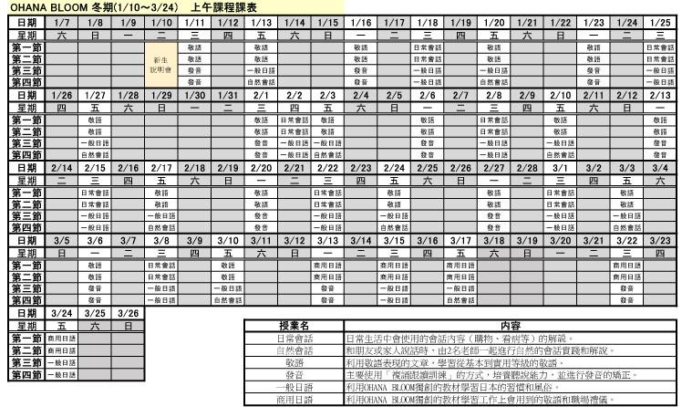冬期コーススケジュール_繁体字