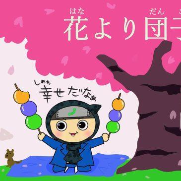 【ことわざ】花より団子(だんご)