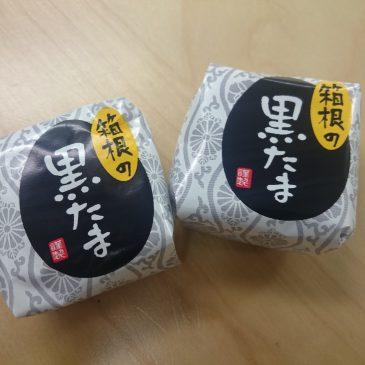 箱根のお土産