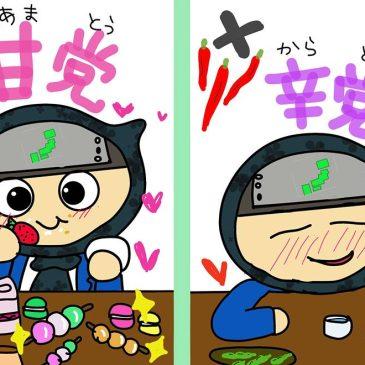【日本人も間違える日本語】甘党(あまとう)、辛党(からとう)