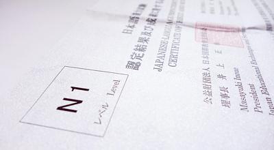JLPT N1N2試験対策コース