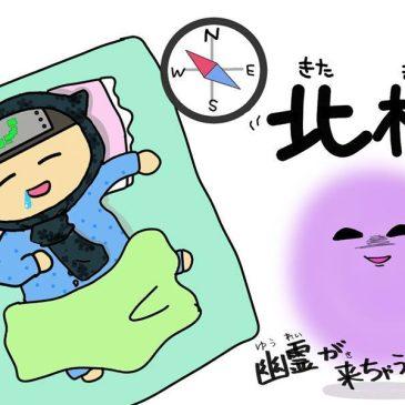 【迷信】北枕で寝るとよくない?