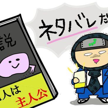 【語彙】ネタバレ