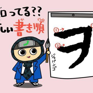 【日本人も間違える日本語】「ヲ」の書き順