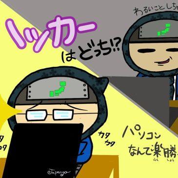 【日本人も間違える日本語】ハッカー
