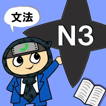 【日本語問題】JLPT N3 文法②