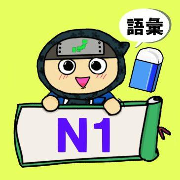 【日本語問題】JLPT N1 文脈規定③