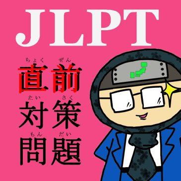 【日本語問題】JLPT直前対策N2①