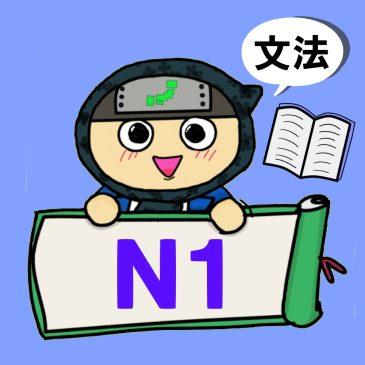 【日本語問題】JLPT N1 文法④