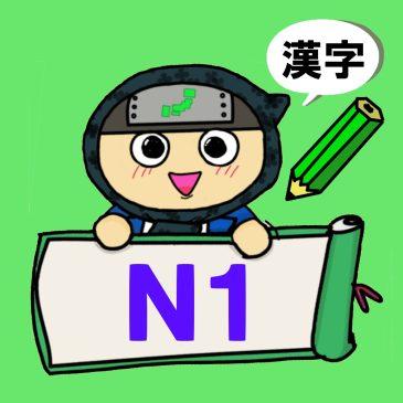 【日本語問題】JLPT N1 漢字読み③