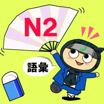 【日本語問題】JLPT N2 文脈規定③