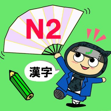 【日本語問題】JLPT N2 漢字読み③