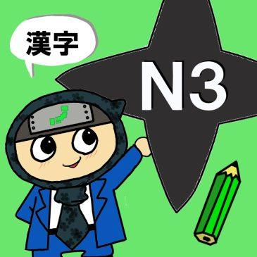 【日本語問題】JLPT N3 漢字読み③