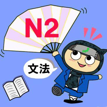 【日本語問題】JLPT N2 文法③