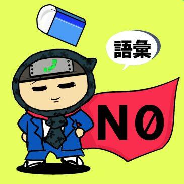 【日本語問題】JLPT N0 文脈規定③