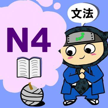【日本語問題】JLPT N4 文法②