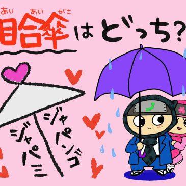 【語彙】相合傘(あいあいがさ)