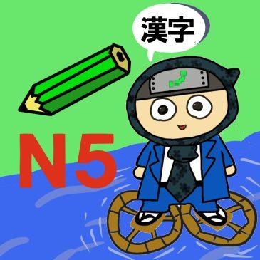 【日本語問題】JLPT N5 漢字読み③