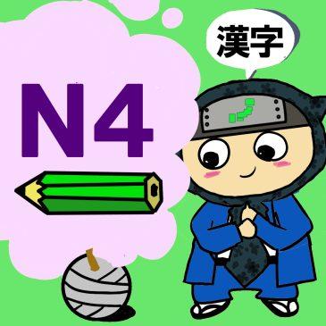 【日本語問題】JLPT N4 漢字読み③