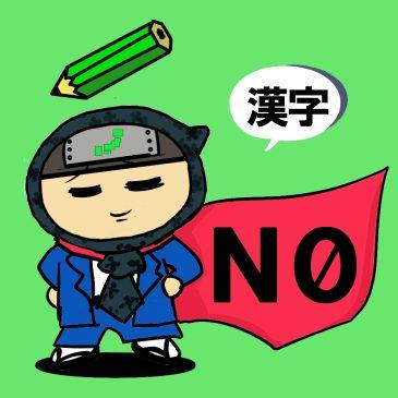 【日本語問題】JLPT N0 漢字読み③