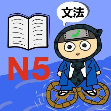 【日本語問題】JLPT N5 文法③