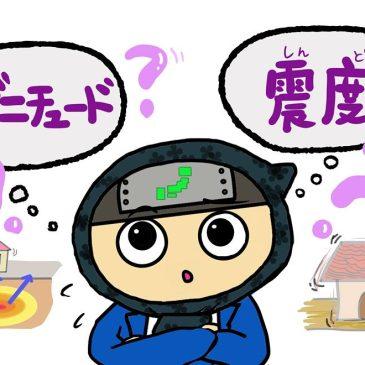 【言葉の違い】震度 vs マグニチュード