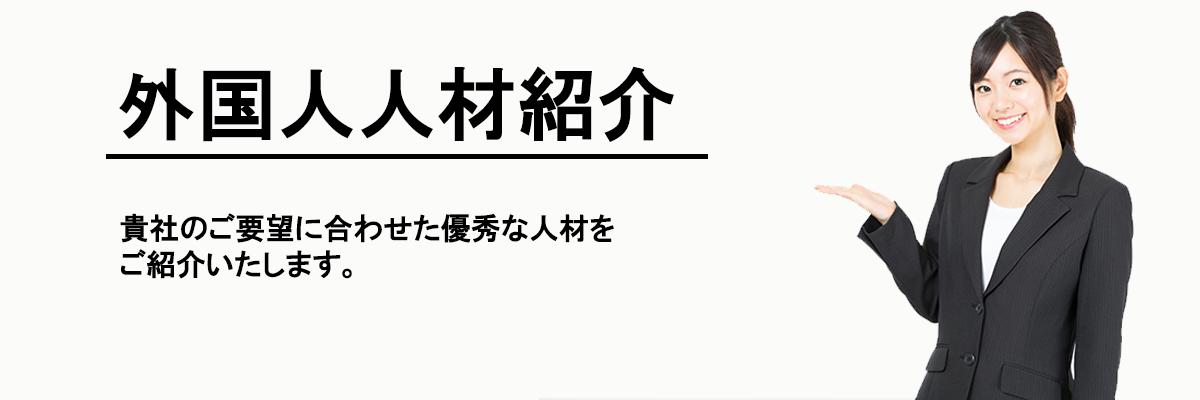 外国人人材紹介