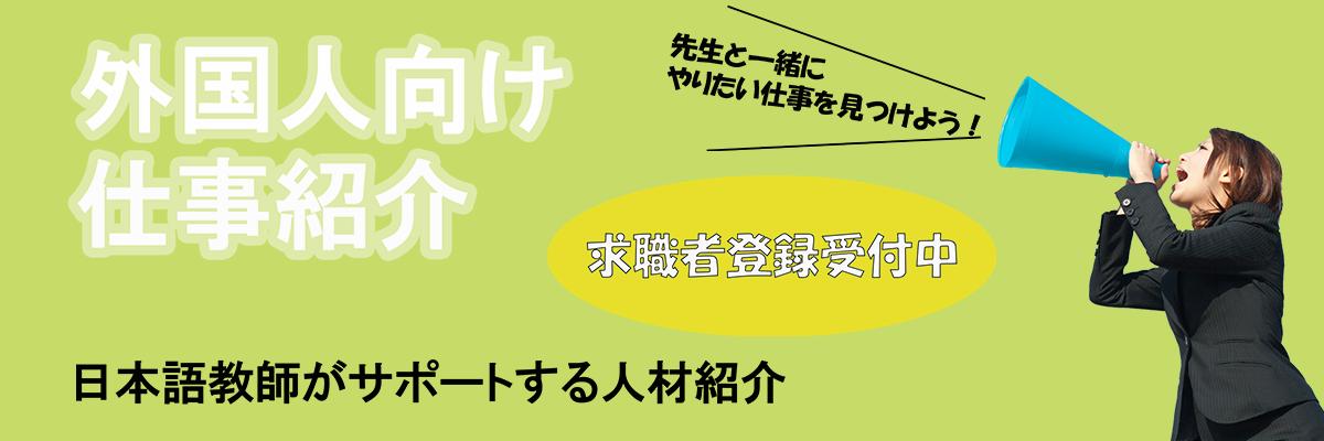 japanese-language-education